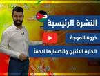 طقس العرب - فيديو النشرة الجوية  الرئيسية  - (الأردن) ( الأحد - 18-4-2021)