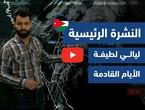 طقس العرب - فيديو النشرة الجوية  الرئيسية  - (الأردن) ( الأربعاء- 21-4-2021)
