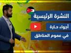 طقس العرب - فيديو النشرة الجوية  الرئيسية  - (الأردن) ( الجمعة - 23-4-2021)