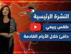 طقس العرب - فيديو النشرة الجوية  الرئيسية  - (الأردن) ( الاثنين- 10-5-2021)