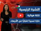 طقس العرب - فيديو النشرة الجوية  الرئيسية  - (الأردن) ( الإثنين - 17-5-2021)