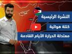 Arab weather - video of the main weather forecast - (Jordan) (Sunday - 13-6-2021)