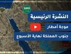 Arab Weather - Saudi Arabia Major weather forecast Thursday 7/2/2020