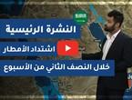 طقس العرب - السعودية | النشرة الجوية الرئيسية | الاحد 2020/11/29