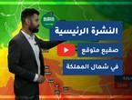 طقس العرب - السعودية | النشرة الجوية الرئيسية | الخميس 25-2-2021
