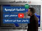 طقس العرب - السعودية | النشرة الجوية الرئيسية | السبت 27-2-2021