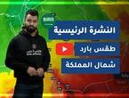 طقس العرب - السعودية | النشرة الجوية الرئيسية | الأحد 28-2-2021