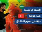 Arab Weather - Video major weather forecast - (Saudi Arabia) (Tuesday 30-3-2021)