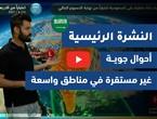 طقس العرب - فيديو النشرة الجوية  الرئيسية  - (السعودية) ( الخميس - 15-4-2021)