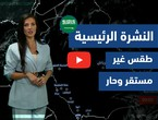 Arab Weather - Video of the main weather forecast - (Saudi Arabia) (Sunday - 11-4-2021)