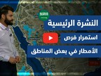 Arab Weather - Video of the main weather forecast - (Saudi Arabia) (Thursday - 4-22-2021)