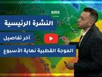 Arab Weather - Saudi Arabia   Home weather forecast   Monday 18-1-2021