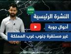 طقس العرب - فيديو النشرة الجوية  الرئيسية  - (السعودية) ( الخميس - 6-5-2021)