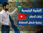 طقس العرب - فيديو النشرة الجوية  الرئيسية  - (السعودية) (الأحد- 9-5-2021)