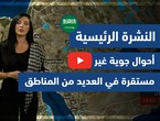 Arab Weather - Video of the main weather forecast - (Saudi Arabia) (Monday - 5-10-2021)