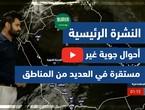 طقس العرب - فيديو النشرة الجوية  الرئيسية  - (السعودية) ( الثلاثاء - 11-5-2021)