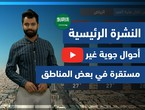 Arab Weather - Video of the main weather forecast - (Saudi Arabia) (Wednesday - 12-5-2021)