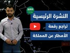 Arab Weather - Video of the main weather forecast - (Saudi Arabia) (Sunday - 5/16-2021)