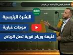 طقس العرب - فيديو النشرة الجوية  الرئيسية  - (السعودية) ( السبت - 12-6-2021)