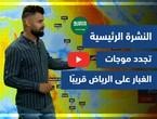 طقس العرب - فيديو النشرة الجوية  الرئيسية  - (السعودية) ( الثلاثاء- 15-6-2021)