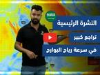 طقس العرب - فيديو النشرة الجوية  الرئيسية  - (السعودية) ( الخميس -17-6-2021)