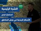 طقس العرب - السعودية | النشرة الجوية الرئيسية | السبت 11-9-2021