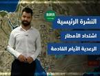 طقس العرب - السعودية | النشرة الجوية الرئيسية | الاحد 19-9-2021