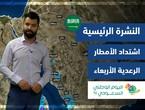 طقس العرب - السعودية | النشرة الجوية الرئيسية | الثلاثاء 21-9-2021