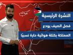 طقس العرب - الأردن | النشرة الجوية الرئيسية | الاحد 19-9-2021