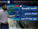 طقس العرب - الأردن | النشرة الجوية الرئيسية | الثلاثاء 21-9-2021