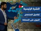 طقس العرب - الأردن | النشرة الجوية الرئيسية | الخميس 23-9-2021