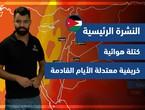 طقس العرب - الأردن | النشرة الجوية الرئيسية | الثلاثاء 28-9-2021