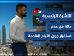 طقس العرب - الأردن | النشرة الجوية الرئيسية | الثلاثاء 26-10-2021