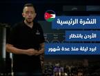 طقس العرب - الأردن | النشرة الجوية الرئيسية | السبت 11-9-2021