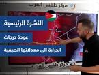 Arab Weather - Jordan | main weather forecast | Saturday 24-7-2021