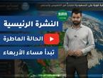 طقس العرب - السعودية | النشرة الجوية الرئيسية | الثلاثاء 2020/11/24