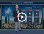 النشرة الجوية اليومية من طقس العرب