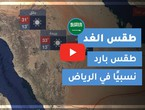Arab Weather | Tomorrow's weather in Saudi Arabia Monday 10/26/2020