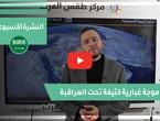 طقس العرب - السعودية | النشرة الجوية الأسبوعية | الاحد 7-3-2021