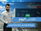 Arab Weather - Today's Weather Video - (Saudi Arabia - Wednesday 4-14-2021)
