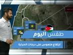 Arab Weather - Today's weather video - (Jordan - Wednesday 4-14-2021)