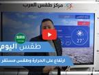 طقس العرب - السعودية | طقس اليوم | الأربعاء 3-3-2021