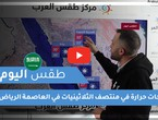 Arab Weather - Today's weather video - Saudi Arabia 3-9-2021