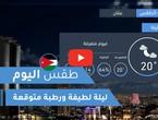 طقس العرب | طقس اليوم في الأردن | الخميس 2020/8/6