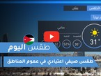 Arab Weather Today's weather in Jordan | Sunday 5/7/2020
