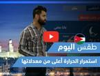 طقس العرب - فيديو طقس اليوم - (الأردن- الأربعاء 21-4-2021)