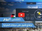 فيديو طقس اليوم في الأردن | الخميس 2020/8/13