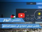 فيديو طقس اليوم في الأردن | الجمعة 2020/8/14