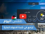 طقس العرب | طقس اليوم في الأردن | الإثنين 2020/9/21