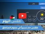فيديو طقس اليوم في الأردن | الأحـــد 2020/9/27